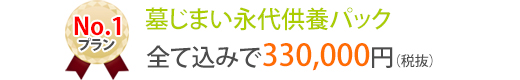 No.1プラン 墓じまい永代供養パック 全て込みで330,000円(税抜)