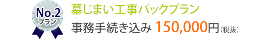 No.2プラン 墓じまい工事パックプラン 事務手続き込み150,000円(税抜)