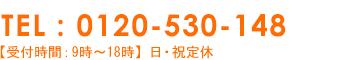 TEL:0120-530-148 受付時間:9時〜18時 日・祝定休