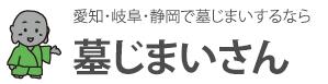 愛知・岐阜・静岡で墓じまいするなら「墓じまいさん」